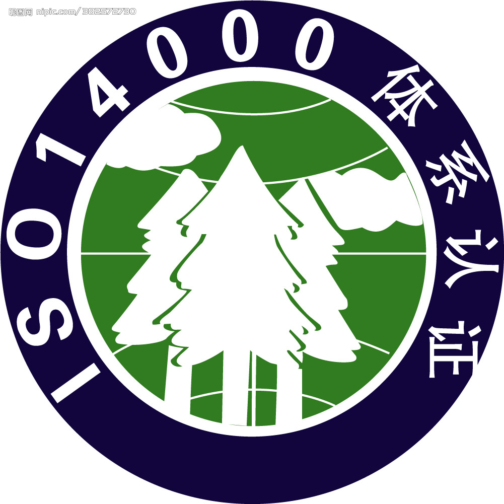 ISO14000认证检测
